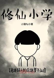 修仙小學封面