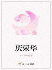 慶榮華封面
