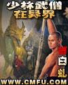 少林武僧在異界封面