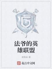 法爺的英雄聯盟封面
