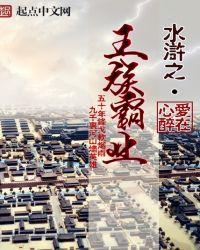 水滸之王族霸業封面
