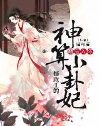 萌宝入怀:摄政王的神算小卦妃封面