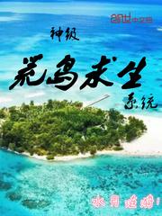 神級荒島求生系統封面