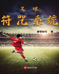 足球符咒系統封面
