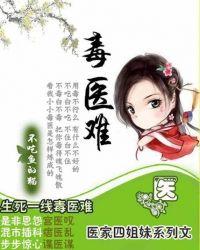 嚣张辣女毒江湖:四姐妹之毒医难封面