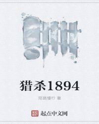 猎杀1894封面