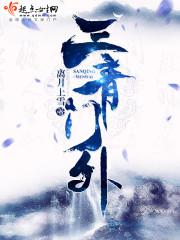 三青门外封面