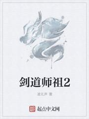 劍道師祖2封面