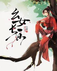 幺女長樂封面