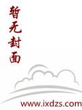 中国寓言故事封面