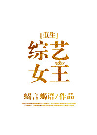 综艺女王[重生]封面