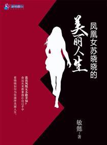 凤凰女苏晓晓的美丽人生封面