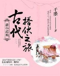 薛小苒的古代搭夥之旅封面