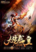九陽戰皇封面
