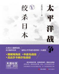 太平洋战争五:绞杀日本封面