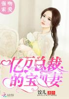 强吻索爱:亿万总裁的宝贝妻封面