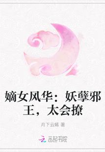 嫡女風華:妖孽邪王,太會撩封面