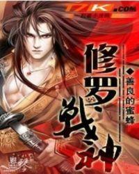噬魂灭魔:修罗战神封面