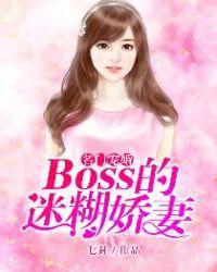 名门宠婚:boss的迷糊娇妻封面