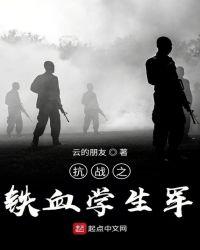抗戰之鐵血學生團封面