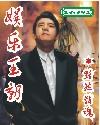 娛樂王朝封面