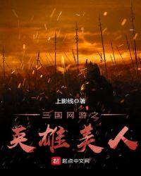 三國網游之英雄美人封面