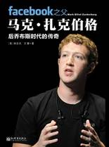 战争之父txt下载_Facebook之父马克.扎克伯格txt,epub电子书免费下载-爱下电子书