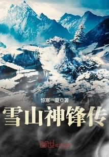 雪山神鋒傳封面