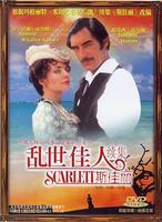 斯佳丽(《飘》的续集)封面