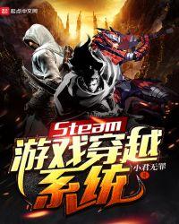 Steam游戏穿越系统封面