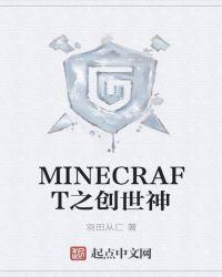 MINECRAFT之创世神封面