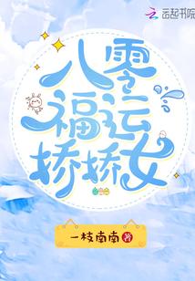 八零福運嬌嬌女封面