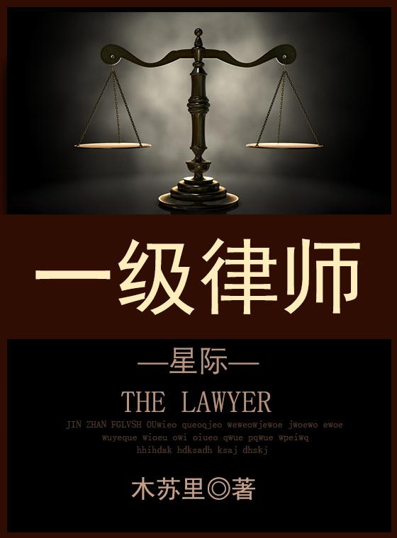 一級律師[星際]封面
