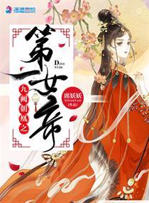 九闕朝凰之第一女帝封面