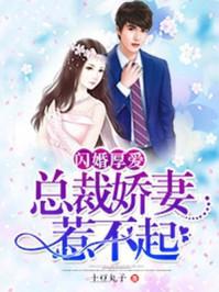 閃婚厚愛:總裁嬌妻惹不起封面