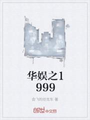华娱之1999封面