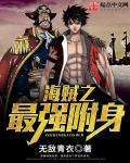 海賊之最強附身封面