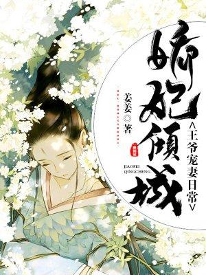 嬌妃傾城:王爺寵妻日常封面