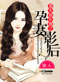 重生娛樂圈之孕妻影后封面