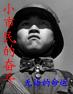 小市民的奮鬥封面