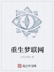 重生夢聯網封面