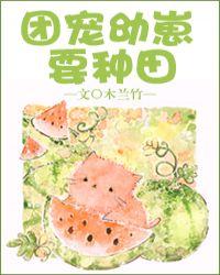 團寵幼崽要種田封面