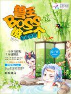 情迷兽世:兽王BOSS,撩一个封面
