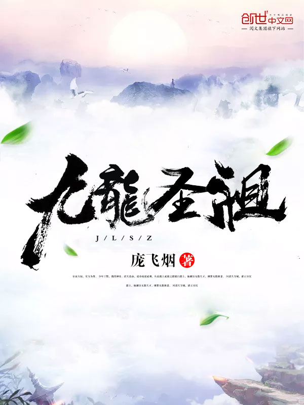 九龍聖祖封面