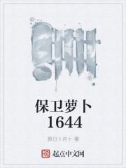保衛蘿蔔1644封面