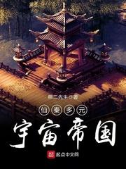 仙秦多元宇宙帝国封面