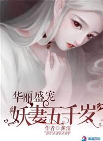 华丽盛宠:妖妻五千岁封面