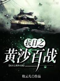 抗日之黄沙百战封面