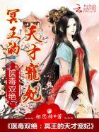 醫毒雙絕:冥王的天才寵妃封面