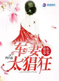 重生零零:娇妻太猖狂封面